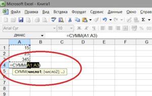 Расчет суммы произведений в Excel