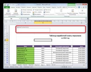 Убираем нумерацию страниц в Microsoft Excel