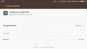 Устранение проблем с обновлением приложений в Play Маркете
