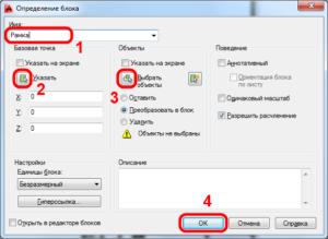 Как создать блок в AutoCAD