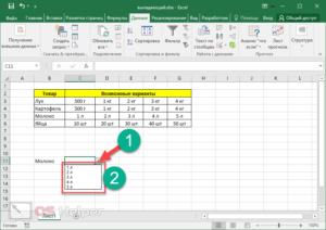 Microsoft Excel: выпадающие списки