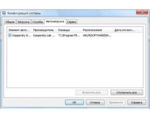 Просмотр списка автозагрузки в Windows 7