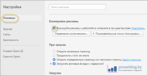 Отключение рекламы в браузере Opera