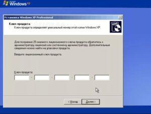 Узнаем лицензионный ключ установленной Windows 7