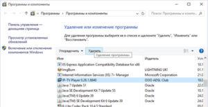 Удаление Java с компьютера под управлением Windows 10