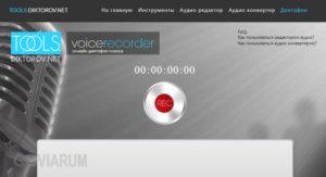 Онлайн-сервисы для редактирования аудио