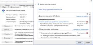 Устранение проблемы с регулировкой яркости в Windows 10