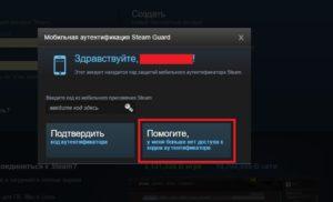 Отключение мобильного аутентификатора в Steam