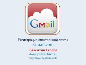 Создаем электронную почту на gmail.com
