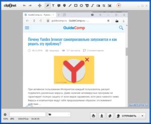 Способы создания скриншота в Яндекс.Браузере
