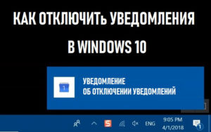 Отключение уведомлений в ОС Windows 10