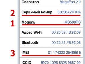 Как узнать серийный номер iPhone