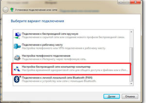 Организация раздачи интернета с ноутбука на Windows 7