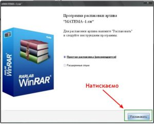 Распаковка архивов формата RAR