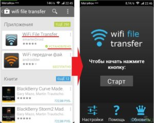 Передача файлов с компьютера на телефон
