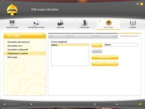 Прошивка USB-модема Beeline под любые SIM-карты