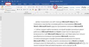 Делаем книжный формат страницы в документе Microsoft Word