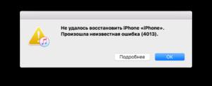 Ошибка 4013 при работе с iTunes: способы устранения
