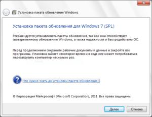 Обновление Windows 7 до Service Pack 1