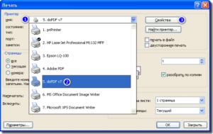 Как распечатать PDF-документ