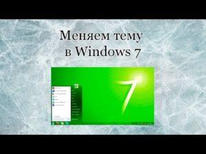Смена темы оформления в Windows 7