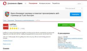 Расширение Browsec для Opera: залог анонимности в сети