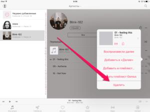 Как удалить музыку с iPhone