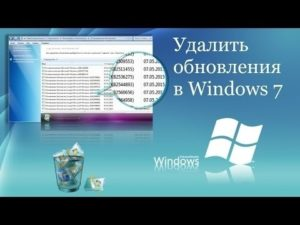 Удаление обновлений в Windows 7