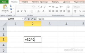 Возведение числа в квадрат в Microsoft Excel