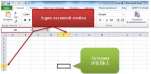 Закрепление столбца в программе Microsoft Excel