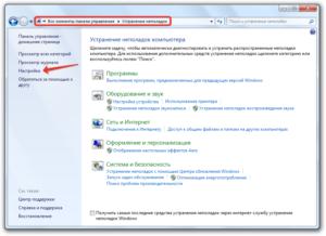 Устранение проблемы видимости в сети компьютера на Windows 7