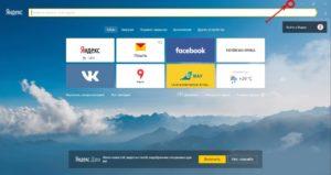 Как быстро включить блокировку рекламы в Яндекс.Браузере