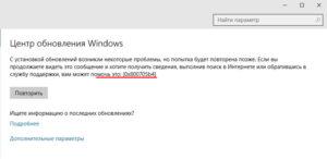 Решаем проблему с загрузкой обновлений в Windows 10