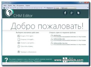 Открываем формат CHM