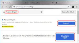 Скрытые настройки в браузере Google Chrome