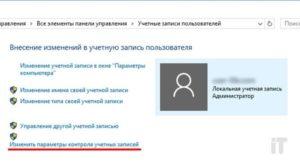 Управление правами учетной записи в Windows 10
