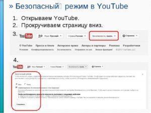 Отключение безопасного режима в YouTube