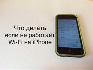 Что делать, если не работает Wi-Fi на iPhone