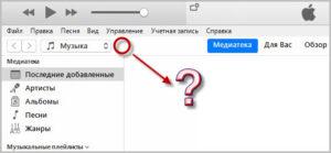 iTunes не видит iPad: основные причины возникновения проблемы