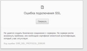 Проблемы браузера Opera: ошибка SSL подключения