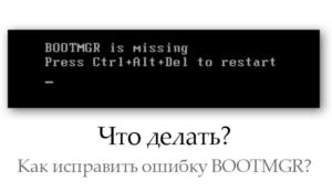 Устраняем ошибку «BOOTMGR is missing» в Windows 7