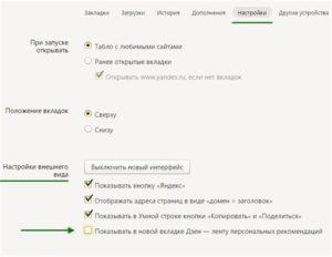 Включение и отключение нового интерфейса в Яндекс.Браузере