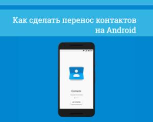 Переносим контакты с Android на компьютер