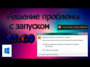 Решение проблем с запуском CS:GO на Windows 10