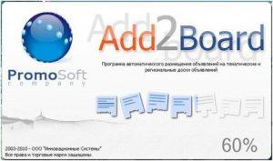 Add2Board 4.7.11