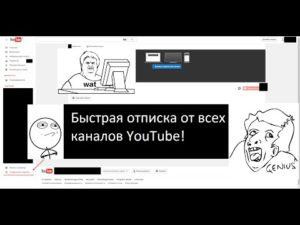 Отписываемся от канала на Youtube