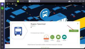 Устанавливаем и запускаем Яндекс.Транспорт на ПК с Windows