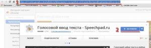 Голосовой ввод текста на компьютере