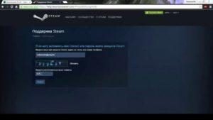 Восстанавливаем пароль в Steam