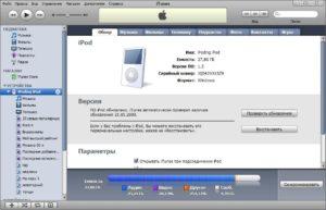 Как синхронизировать iPhone с iTunes
